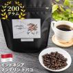 コーヒー豆 インドネシア マンデリン トバゴ 200g 自家焙煎珈琲豆 豆のまま 粉 シングル