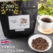 コーヒー豆 コスタリカ ハニーエルバボル 200g 自家焙煎珈琲豆 豆のまま 粉 シングル