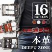 選べる16パターン ベルト メンズ 本革 リリィスタッズ オイルレザー 合金 牛革 本革 Deep Zone プレゼント ギフト