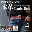 ベルト メンズ 本革 カジュアルスタッズ オイルレザー ピューター製バックル 牛革 本革 Deep Zone プレゼント ギフト