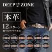 選べる12パターン ベルト メンズ 本革 カービング 合金 牛革 本革 男性 カジュアル DEEP ZONE プレゼント ギフト