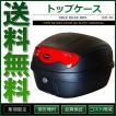 リアボックス トップケース バイク ブラック 黒 29L 持運ハンドル付