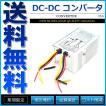 DC DC コンバーター 24V → 12V 最大45A 変圧器 デコデコ