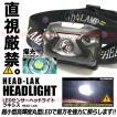 LED ヘッドライト センサー 搭載 作業灯 USB 充電 高輝度 フラッシュ 点滅 ヘッドランプ head light