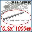 銀地金 シルバーアクセサリーパーツ SV950 銀丸線 φ0.8mm  長さ1000mm