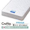 マットレス 日本製 シングル シャルドネ備長炭【ややかため/送料開梱設置無料】