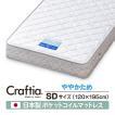 マットレス 日本製 セミダブル シャルドネ備長炭