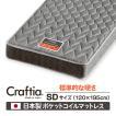 ベッドマットレス日本製 セミダブル 竹炭ブラン