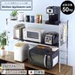 幅伸縮式ステンレス棚レンジ上ラック 棚2段 幅ワイド (日本製 キッチン カウンター上)