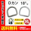 Dカン 18mm D環 Dリング D管 30個 手芸用品 金具 金属 レザークラフト 肩掛け 首輪 バッグ カバン