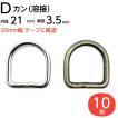 Dカン 21mm D環 Dリング D管 10個 手芸用品 金具 金属 レザークラフト 肩掛け 首輪 バッグ カバン