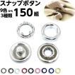 ボタン スナップボタン 手芸 ハンドメイド ボタン 手芸材料 打ち具  金属 150組