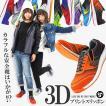 安全靴 スリッポン 3Dプリント おしゃれ かわいい メ...