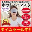 アイマスク ホットアイマスク 蒸気アイマスク USB式 温度調節機能 タイマー付 眼精疲労 ドライアイ リラックス 繰り返し使える 充電式 蒸気 送料無料