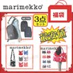 2021 クリスマス 福袋 Marimekko マリメッコ 3点 最安値  リュック エプロン コットン METRO Sサイズ Mサイズ トートバッグ  送料無料