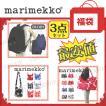 母の日 2021 クリスマス 福袋 Marimekkoマリメッコ3点最安値  マリメッコ バディ− Buddy Sサイズ Mサイズ リュック コットン トートバッグ 大容量 送料無料