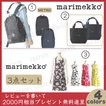 2021 クリスマス 福袋 Marimekko マリメッコ 3点 最安値 METRO ミニトートバッグ エプロンコットン   送料無料