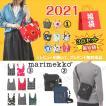 2021 クリスマス 福袋 Marimekko マリメッコ 3点 最安値 ウニッコトートバッグ スマートバッグ ショルダーバック 送料無料