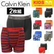 カルバンクライン ボクサーパンツ 2枚セット キッズ ボーイズ ジュニア まとめ買い ブランド BOYS PERFORMANCE Calvin Klein