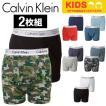 カルバンクライン キッズ ボクサーパンツ 2枚セット 前開き まとめ買い ボーイズサイズ モダンコットンストレッチ Calvin Klein