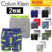 カルバンクライン ボクサーパンツ キッズ 前開き  2枚セット まとめ買い BOYS コアクラシック ブランド Calvin Klein