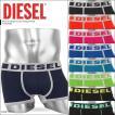 ディーゼル DIESEL Fresh and Bright Cotton Modal ボクサーパンツ メンズ