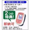 パルスオキシメーター パルモニ KM-350(日本製 JIS適合)