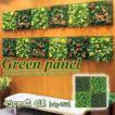 壁面緑化 壁面 幅900 掲示板 壁 飾り アートパネル