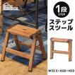 ステップスツール 1段 脚立 踏み台 腰掛台 作業台 椅子 いす 折りたたみ 折畳み 折り畳み ラック 棚 収納 コンパクト 省スペース PC-401