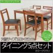 弘益 KOEKI ダイニング5点セット チェア×4・テーブル カラー:ブラウン DTS-1275(BR)