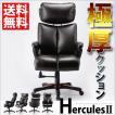 プレジデントチェア オフィスチェア デスクチェア 役員椅子 チェア ヘッドレスト 座り心地 ハイバック 書斎 レザー ソフトレザー 合成皮革 高級 VHE-33P(BR)