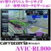 カロッツェリア 楽ナビ AVIC-RL900 8V型 VGAモニター LS(ラージサイズ)メインユニットタイプ AV一体型 メモリーナビゲーション