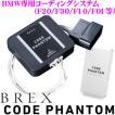 【在庫あり即納!!】日本正規品 BREX CODE PHANTOM for BMW BKC990 ver.2 ブレックス コードファントム コーディング車両カスタマイズシステム