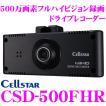 【在庫あり即納!!】セルスター CSD-500FHR 500万画素フルハイビジョン録画 コンパクトサイズドライブレコーダー
