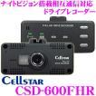 【在庫あり即納!!】セルスター CSD-600FHR 200万画素 フルハイビジョン録画 ナイトビジョン搭載 ドライブレコーダー