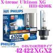日本正規品 PHILIPS フィリップス 42422XGX2 純正交換HIDバルブ X-treme Ultinon XG HID 6200K 3000lm D4S/D4R共用タイプヘッドライト