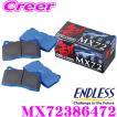 【在庫あり即納!!】ENDLESS エンドレス MX72386472 スポーツブレーキパッド セラミックカーボンメタル 究極制御 MX72