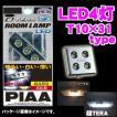 PIAA LEDルームランプ球 超TERA ROOMLAMP LED4灯プレートタイプT10×31mmタイプに対応 品番:H-487