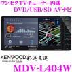 【在庫あり即納!!】ケンウッド 彩速ナビ MDV-L404W ワンセグ内蔵 7V型 DVD/SD/USB対応 200mmワイドAV一体型 メモリーナビ
