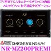 三菱電機 DIATONE SOUND NAVI NR-MZ200PREMI 7V型WVGAモニター DVD/CD/USB/SD内蔵