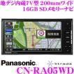 【在庫あり即納!!】パナソニック ストラーダ CN-RA05WD 4×4フルセグ地デジ内蔵 7.0インチワイド 16GB SDナビゲーション 200mmワイドコンソール用