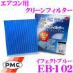 PMC EB-102 エアコン用クリーンフィルター (イフェクトブルー)