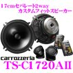 【在庫あり即納!!】カロッツェリア TS-C1720AII 17cmセパレート2way カスタムフィットスピーカー