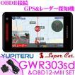 【在庫あり即納!!】ユピテル GPSレーダー探知機 GWR303sd & OBD12-MIII OBDII接続コードセット 3.6インチ液晶一体型 タッチパネル