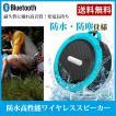 bluetooth スピーカー ワイヤレス 防水  iphone8 マイク搭載 高音質 車 お風呂 ブルートゥース アウトドア ハンズフリー アウトドア用品