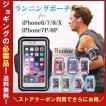 ランニング アームバンド スポーツ スマホ タッチOK 防汗 軽量 小物入れ 調節可能 iPhoneX iPhone6/7/8plus ランニング用品