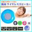 防水スピーカー ワイヤレススピーカー 最新型 Bluetooth 防水 スピーカー ブルートゥース お風呂 吸盤式 iPhone android アウトドア用品