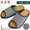 スリッパ 健康 Dセノーテデニムストライプ 竹踏み Lサイズ 約27cmまで 日本製 竹 メンズ 夏 土踏まず刺激