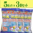 各社共通 そうじき用 紙パック 5枚入り 【防臭・抗菌】 3袋セット