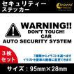 車 セキュリティー ステッカー 通常色 全17色 3枚セット ダミー カー シール デカール 盗難防止 防犯
